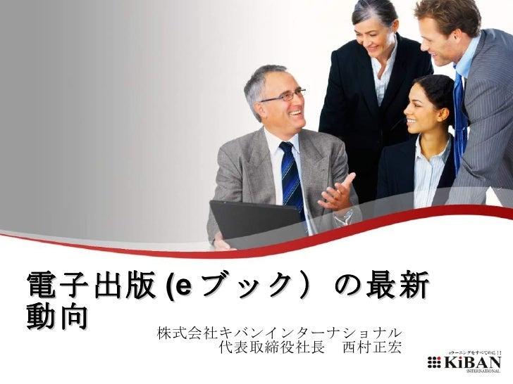 電子出版 (e ブック)の最新動向 株式会社キバンインターナショナル 代表取締役社長 西村正宏