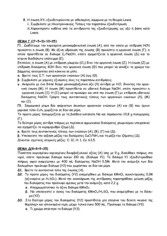 Eπαναληπτικο διαγωνισμα  στη χημεια γ  λυκ (μαρτησ 2014) Slide 2