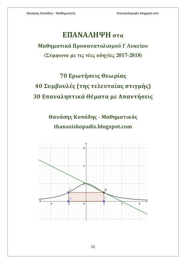 Θανάσης Κοπάδης – Μαθηματικός thanasiskopadis.blogspot.com [1] EΠΑΝΑΛΗΨΗ στα Μαθηματικά Προσανατολισμού Γ Λυκείου (Σύμφωνα...