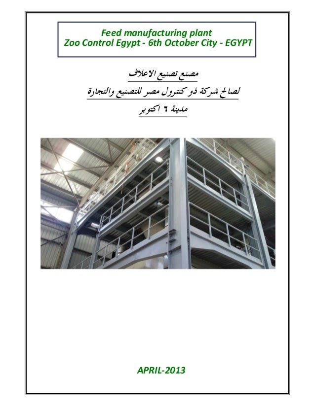 madar aluminum essay Madar holding int is specialized in fmcg home care, personal care products and diapers manufacturing and distribution.