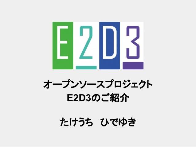 オープンソースプロジェクト E2D3のご紹介 たけうち ひでゆき