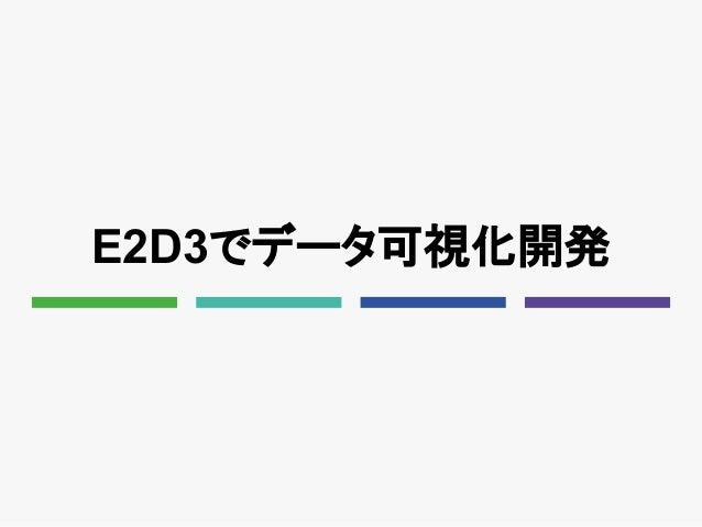 E2D3でデータ可視化開発