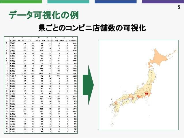 データ可視化の例 5 県ごとのコンビニ店舗数の可視化