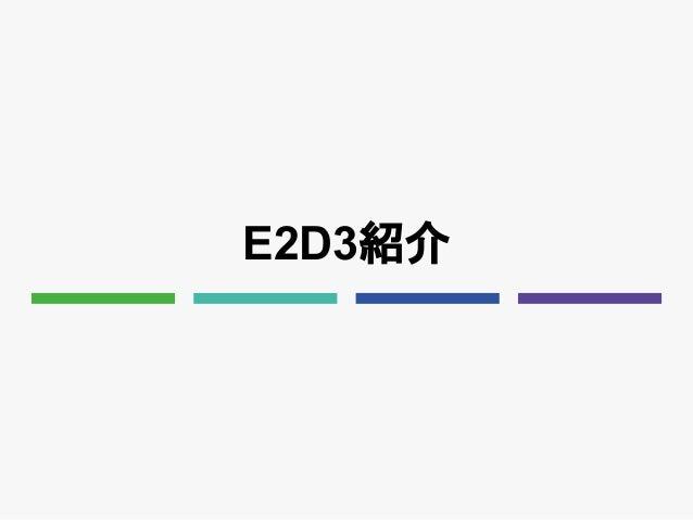E2D3紹介