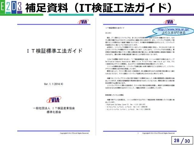 /28 30 補足資料(IT検証工法ガイド) http://www.ivia.or.jp/ より入手ができる