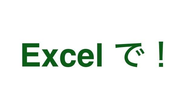 E2D3に登録された テンプレート ユーザがExcelで 入力したデータ URLを発行し ブログに貼り付けたり FB or TWでシェア Excel上で インタラクティブな データ可視化
