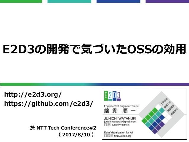 E2D3の開発で気づいたOSSの効用 http://e2d3.org/ https://github.com/e2d3/ 於 NTT Tech Conference#2 ( 2017/8/10 )