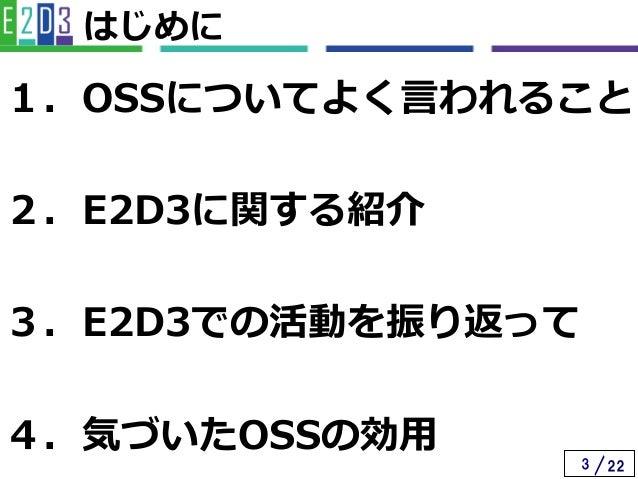 E2D3の開発で気づいたOSSの効用 Slide 3