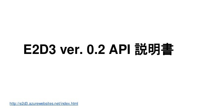 E2D3 ver. 0.2 API 説明書  http://e2d3.azurewebsites.net/index.html