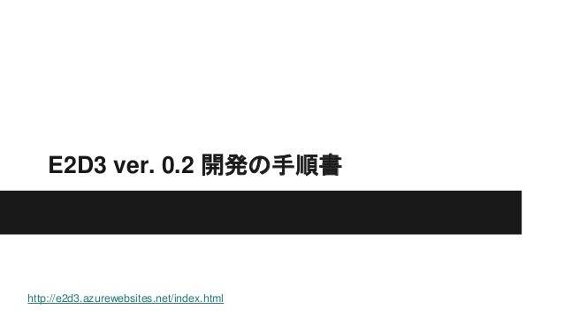 E2D3 ver. 0.2 開発の手順書 http://e2d3.azurewebsites.net/index.html