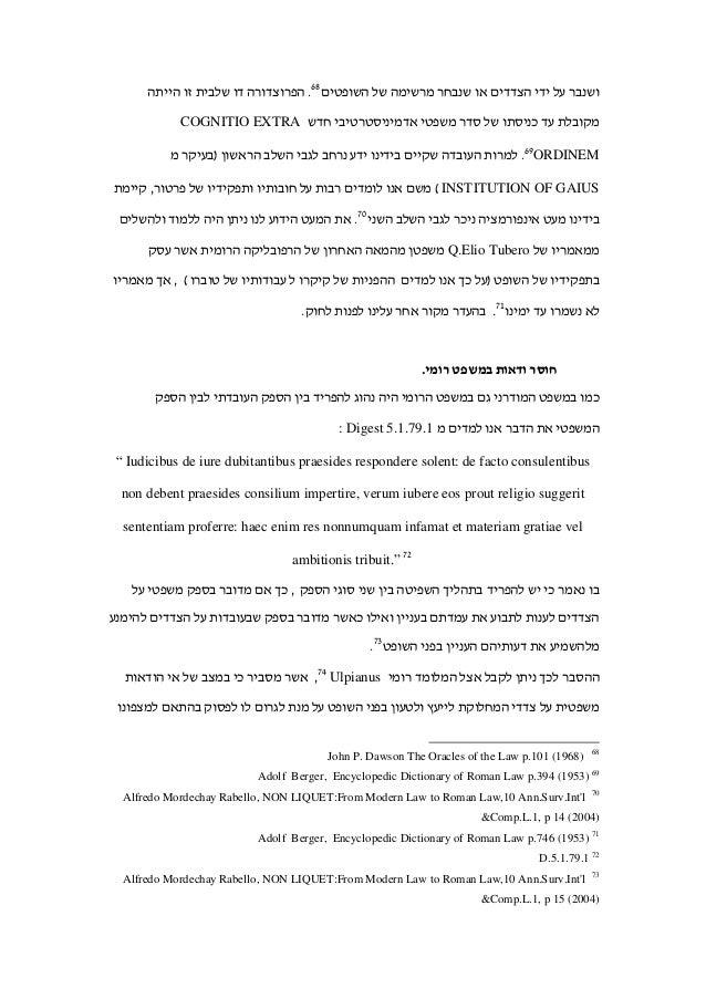 17 השופטים של מרשימה שנבחר או הצדדים ידי על ושנבר68 .הייתה זו שלבית דו הפרוצדורה אדמיניסטרטיב...