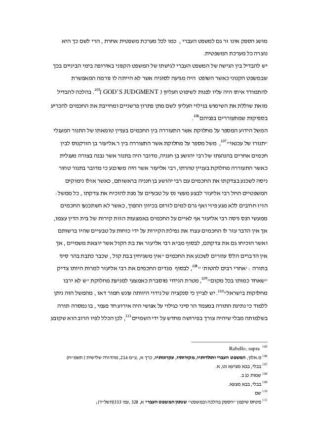 23 העברי למשפט גם זר אינו הספק מושג,אחרת משפטית מערכת לכל כמו,היא כך לשם הרי המשפטית מע...
