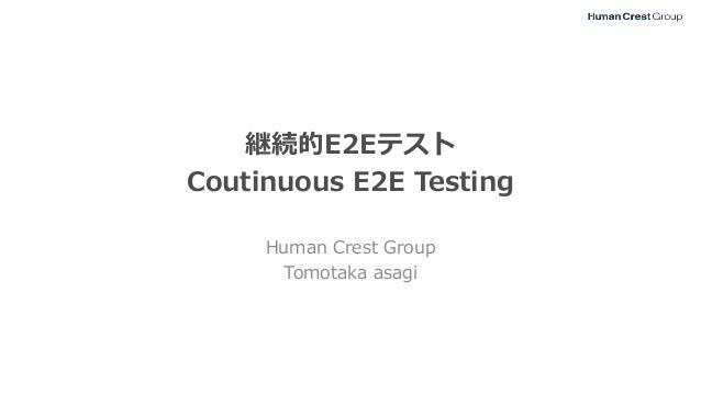 継続的E2Eテスト Coutinuous E2E Testing Human Crest Group Tomotaka asagi