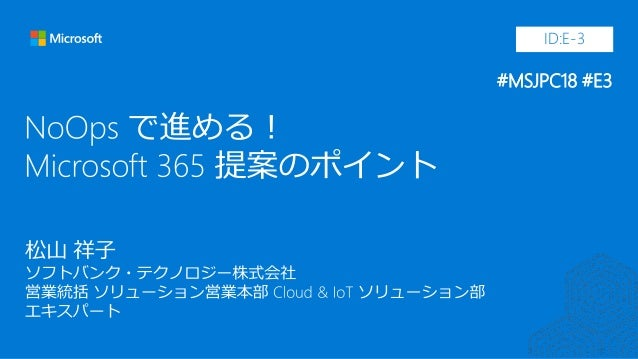 ID:E-3 #MSJPC18 #E3
