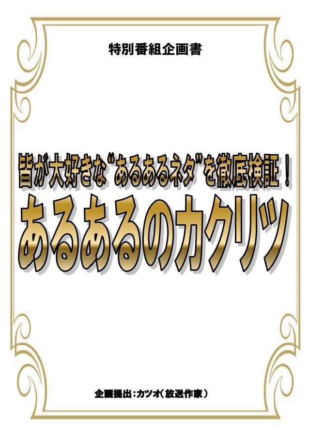 特別番組企画書  企画提出:カツオ(放送作家) 1