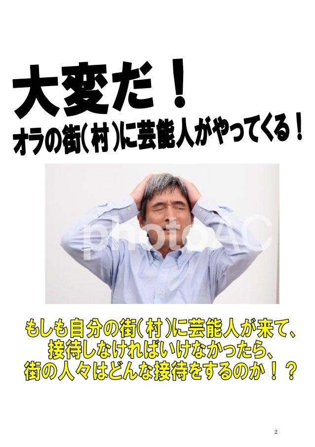 「おらが村に芸能人」企画書(hp) Slide 2