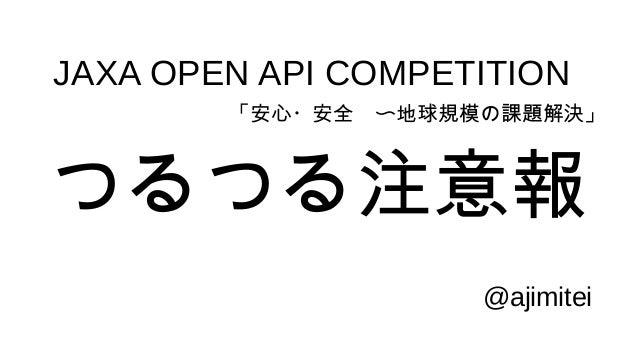 JAXA OPEN API COMPETITION 「安心・安全 〜地球規模の課題解決」  つるつる注意報 @ajimitei