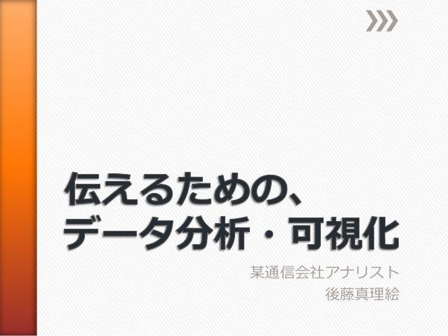 某通信会社アナリスト 後藤真理絵
