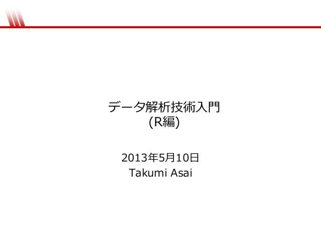 データ解析技術入門(R編)2013年5月10日Takumi Asai