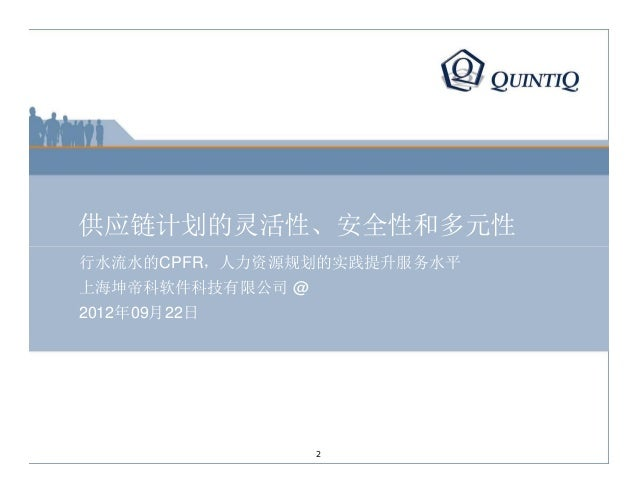 Quintiq SCM CIO Seminar -20120922-1 Slide 2