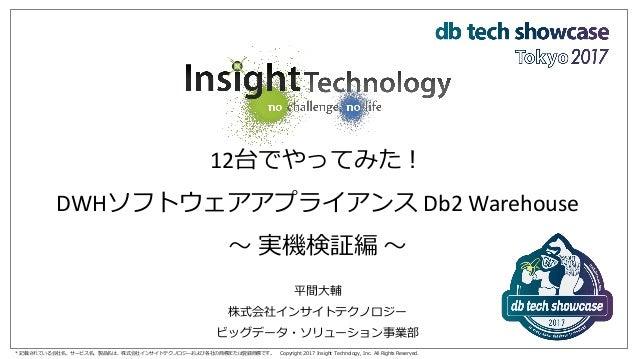 * 記載されている会社名、サービス名、製品名は、株式会社インサイトテクノロジーおよび各社の商標または登録商標です。 Copyright 2017 Insight Technology, Inc. All Rights Reserved. 12台...