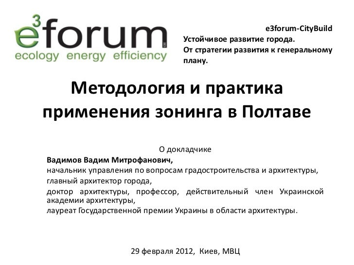 e3forum-CityBuild                                Устойчивое развитие города.                                От стратегии р...