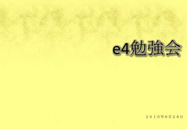 e4勉強会<br />2010年6月28日<br />