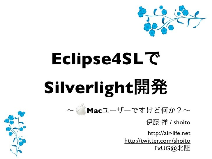 Eclipse4SL Silverlight      Mac                               / shoito                     http://air-life.net            ...
