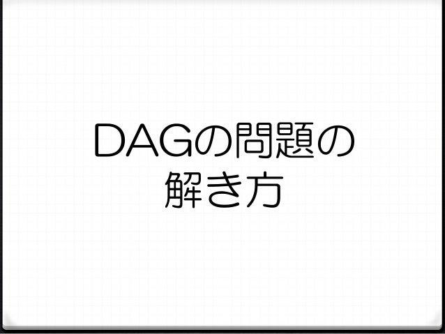 DAGの問題の 解き方