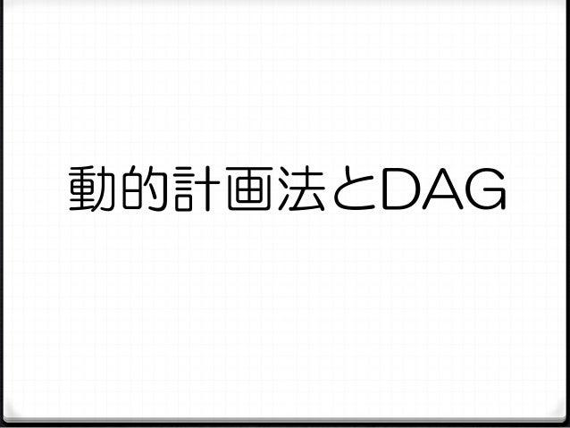 動的計画法とDAG