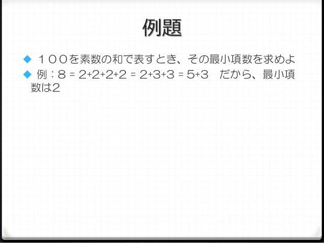例題  100を素数の和で表すとき、その最小項数を求めよ  例:8 = 2+2+2+2 = 2+3+3 = 5+3  数は2  だから、最小項