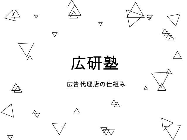広研塾 広告代理店の仕組み