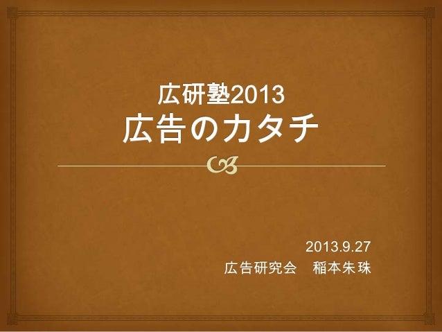 2013.9.27 広告研究会 稲本朱珠