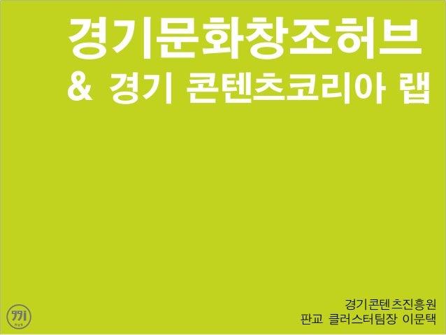 경기문화창조허브 & 경기 콘텐츠코리아 랩 경기콘텐츠진흥원 판교 클러스터팀장 이문택