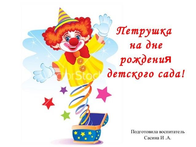 Петрушка  на дне  рождения  детского сада!  Подготовила воспитатель  Сасина И .А.