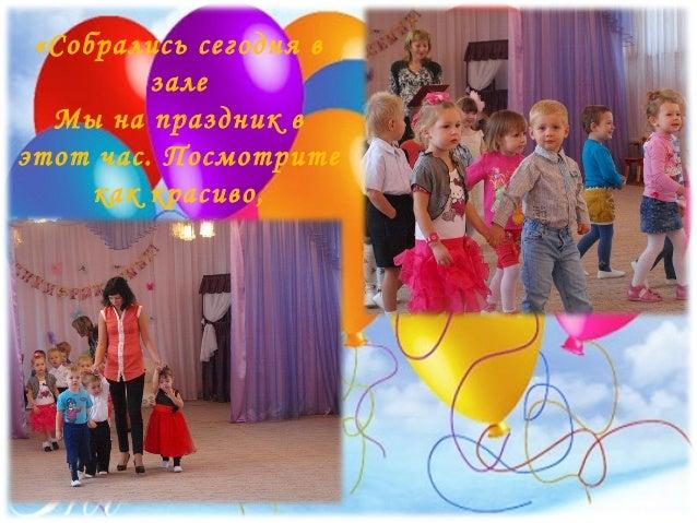 петрушка на дне рождения детского сада Slide 2