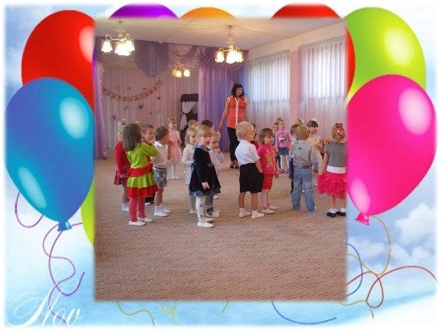 петрушка на дне рождения детского сада Slide 3