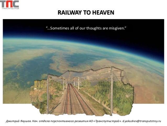 """…Sometimes all of our thoughts are misgiven."" RAILWAY TO HEAVEN Дмитрий Якушев. Нач. отдела перспективного развития АО «Т..."