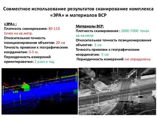 Совместное использование результатов сканирование комплекса «ЭРА» и материалов ВСР «ЭРА» : Плотность сканирования: 80-110 ...