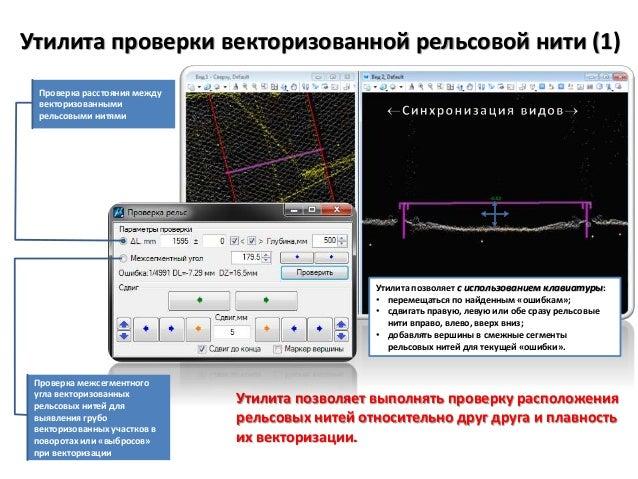 Утилита позволяет выполнять проверку расположения рельсовых нитей относительно друг друга и плавность их векторизации. Ути...