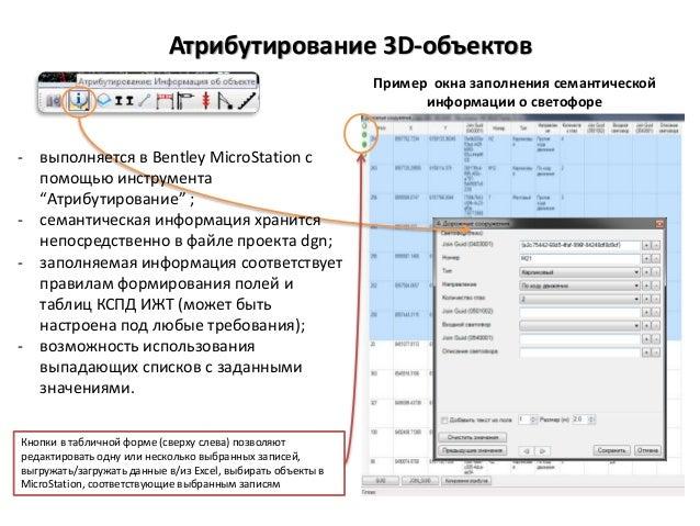 Атрибутирование 3D-объектов Пример окна заполнения семантической информации о светофоре Кнопки в табличной форме (сверху с...