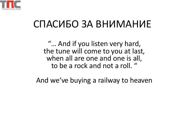 """СПАСИБО ЗА ВНИМАНИЕ """"… And if you listen very hard, the tune will come to you at last, when all are one and one is all, to..."""