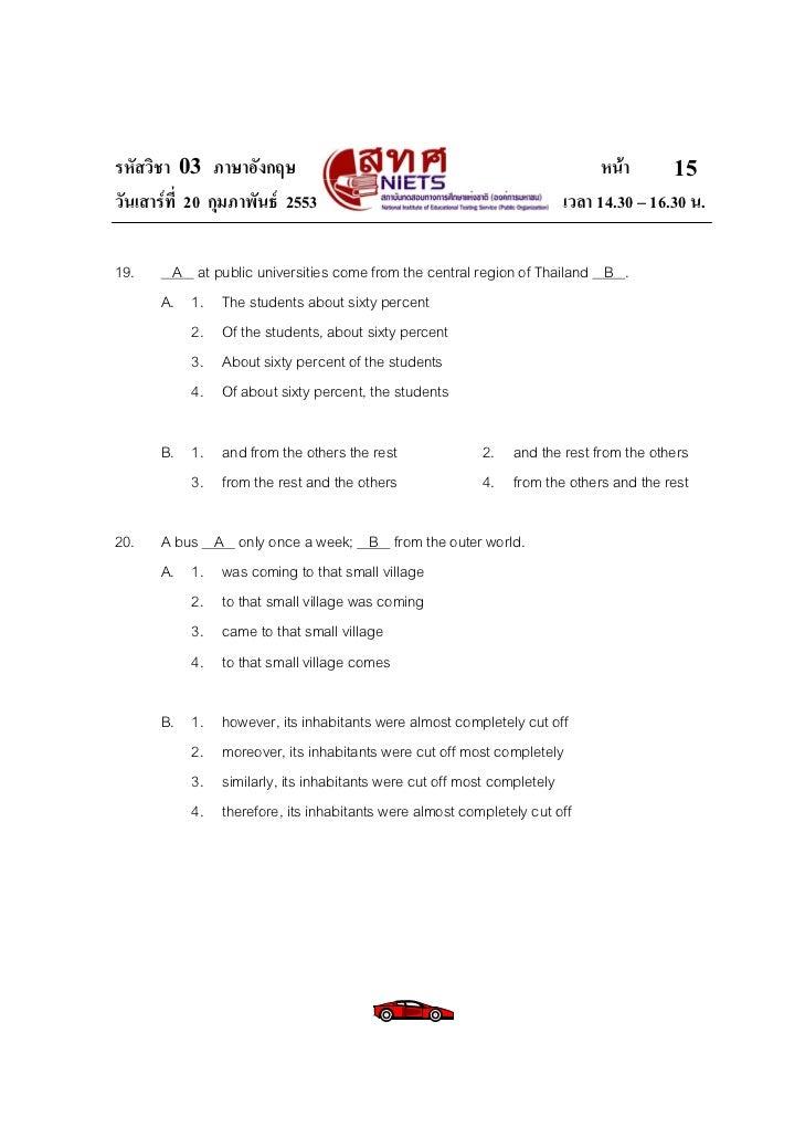 รหัสวิชา 03 ภาษาอังกฤษ                                                       หนา       15วันเสารที่ 20 กุมภาพันธ 2553  ...
