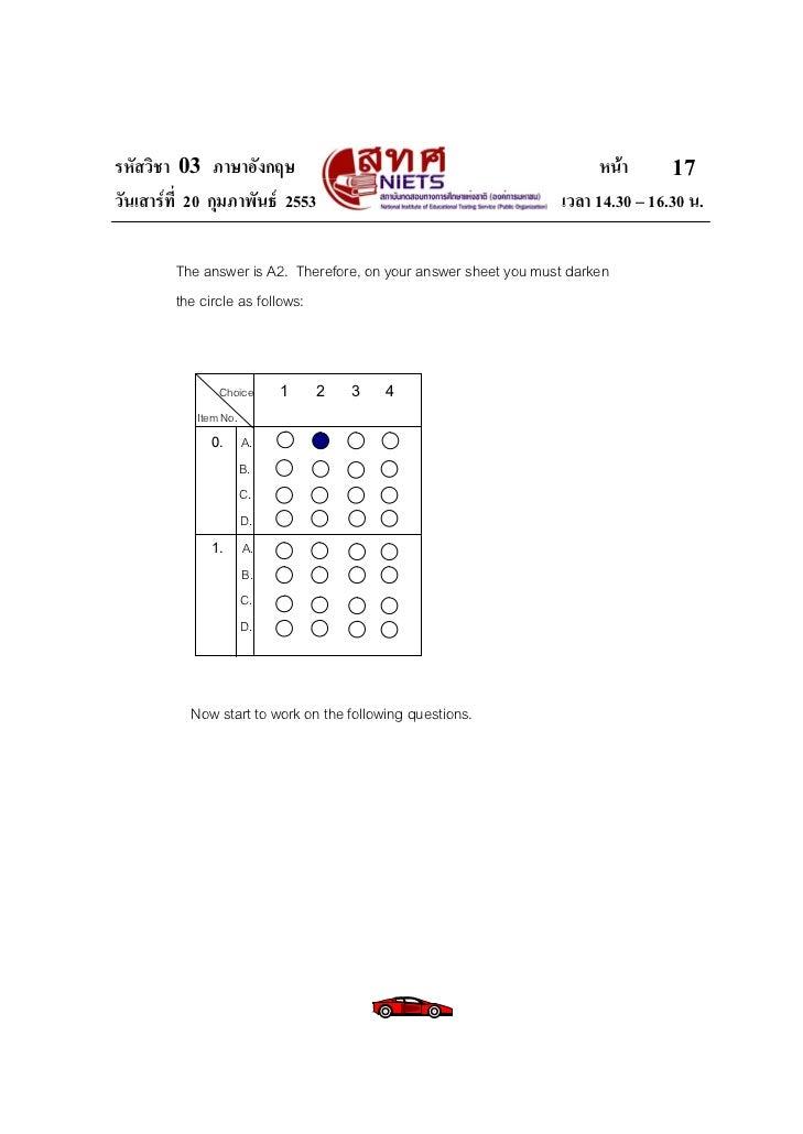 รหัสวิชา 03 ภาษาอังกฤษ                                                  หนา       17วันเสารที่ 20 กุมภาพันธ 2553       ...