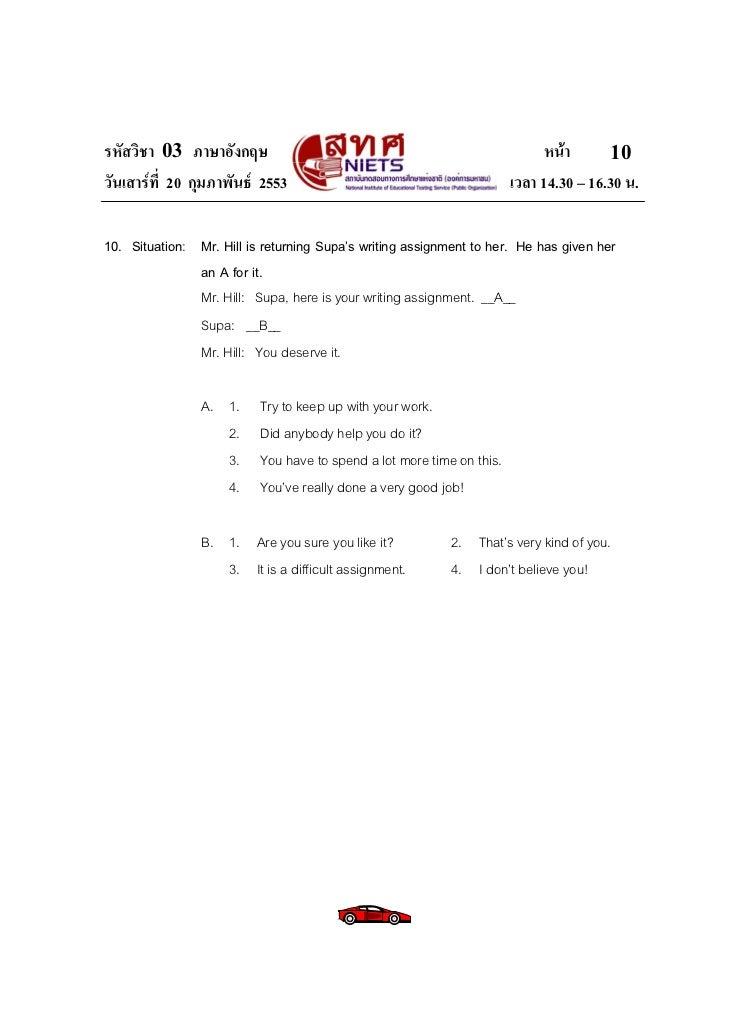 รหัสวิชา 03 ภาษาอังกฤษ                                                       หนา       10วันเสารที่ 20 กุมภาพันธ 2553  ...
