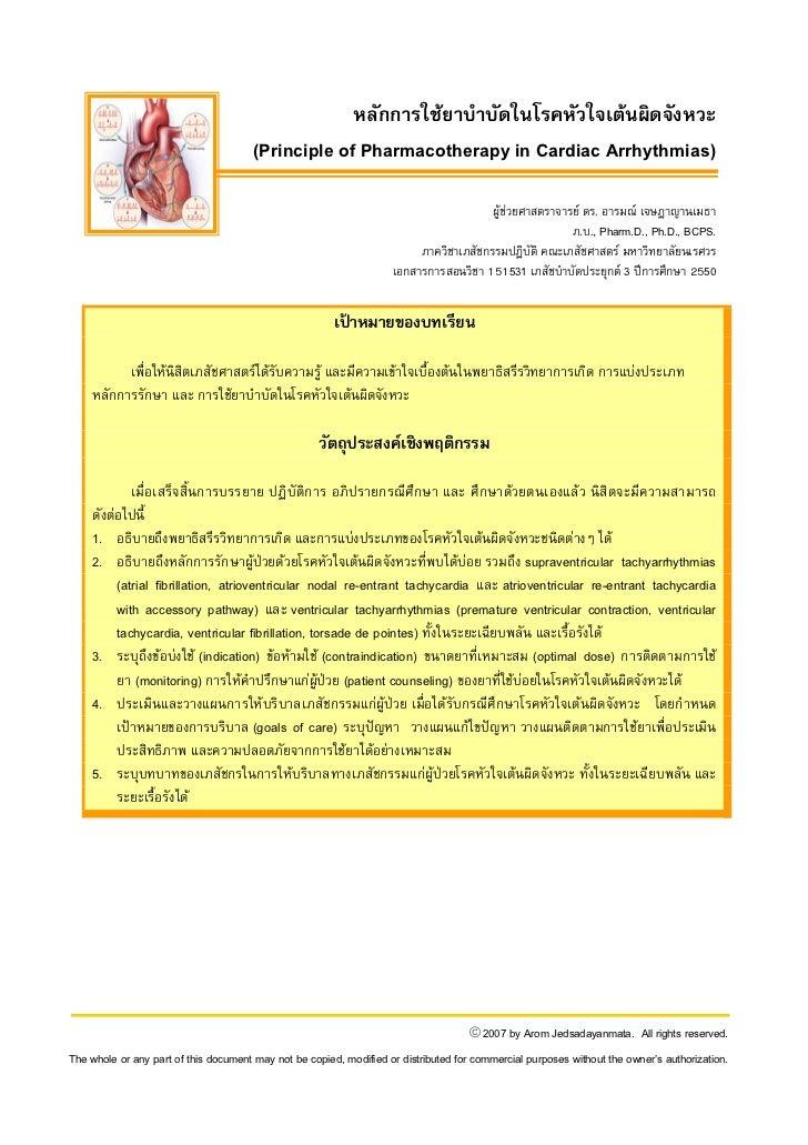 หลักการใชยาบําบัดในโรคหัวใจเตนผิดจังหวะ                                       (Principle of Pharmacotherapy in Cardiac A...
