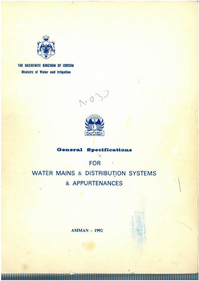 مواصفات وزارة المياه والري