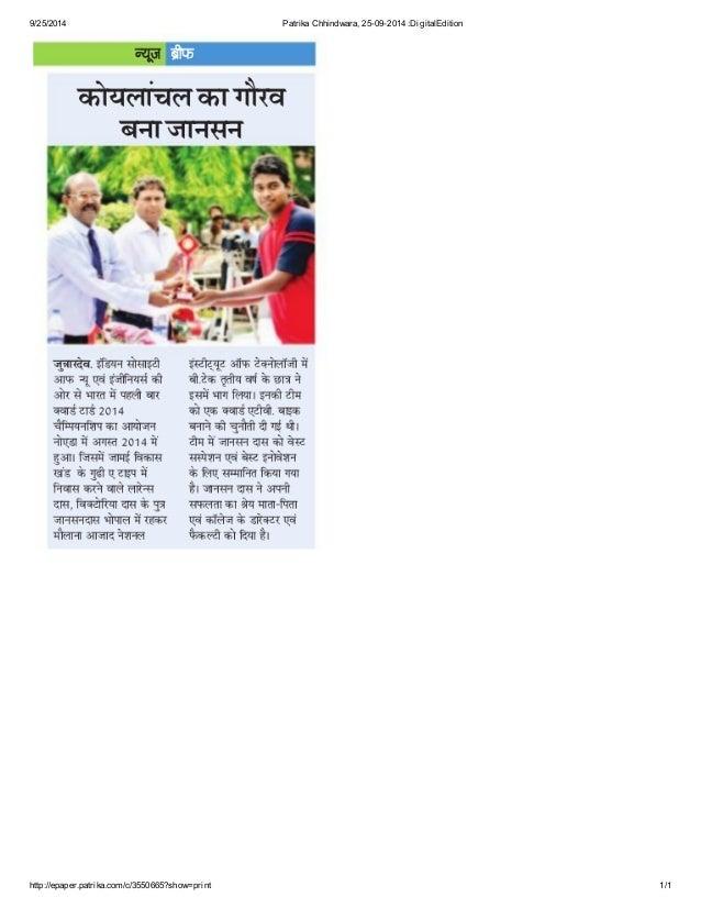 9/25/2014 Patrika Chhindwara, 25-09-2014 :DigitalEdition http://epaper.patrika.com/c/3550665?show=print 1/1