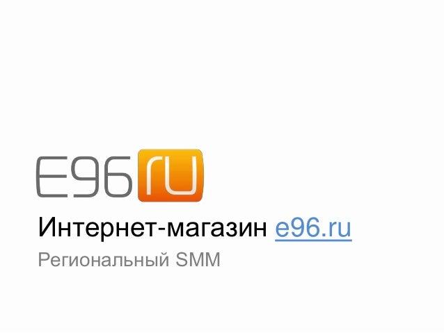 Интернет-магазин e96.ru Региональный SMM