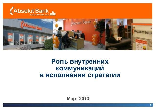 Роль внутренних     коммуникацийв исполнении стратегии       Март 2013                         1